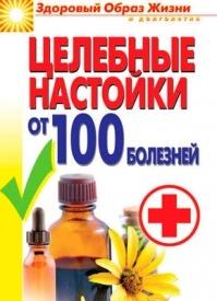 Целебные настойки от 100 болезней. С. В. Филатова