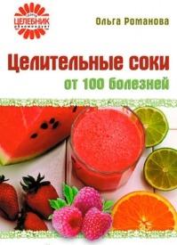 Целительные соки от 100 болезней. Ольга Романова