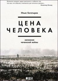 Цена человека: Заложник чеченской войны. Ильяс Богатырев