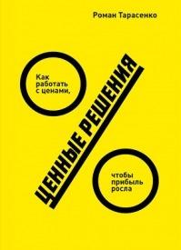 Ценные решения. Роман Тарасенко