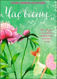 Час весны. Татьяна Зинкевич-Евстигнеева