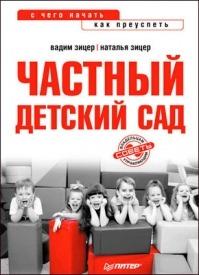 Частный детский сад: с чего начать, как преуспеть. Наталья Зицер, Вадим Зицер