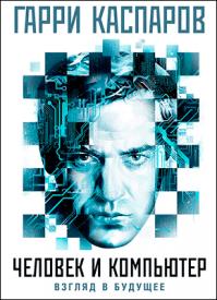 Человек и компьютер. Гарри Каспаров