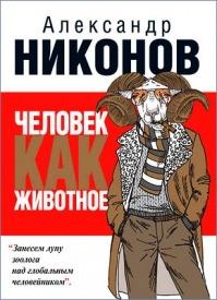 Человек как животное. Александр Никонов