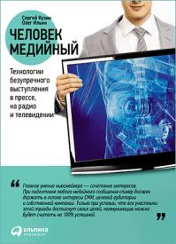 Человек медийный. Сергей Кузин, Олег Ильин