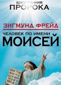 Человек по имени Моисей. Зигмунд Фрейд