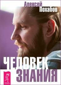 Человек знания. Алексей Похабов