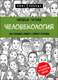 Человекология. Наталья Титова