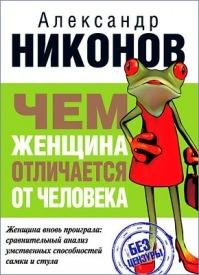Чем женщина отличается от человека. Александр Никонов