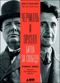 Черчилль и Оруэлл. Томас Рикс