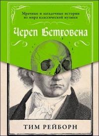 Череп Бетховена. Тим Рейборн