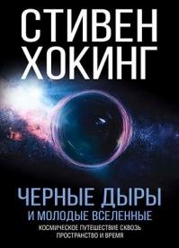 Черные дыры и молодые вселенные. Стивен Хокинг