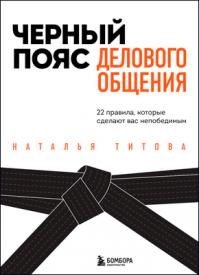 Черный пояс делового общения. Наталья Титова