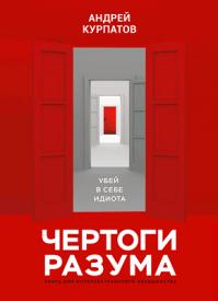 Чертоги разума. Андрей Курпатов