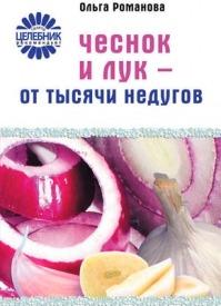 Чеснок и лук – от тысячи недугов. Ольга Романова