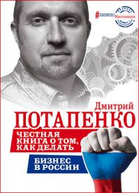 Честная книга о том, как делать бизнес в России. Дмитрий Потапенко