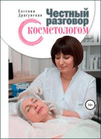Честный разговор с косметологом. Евгения Игоревна Драгунская
