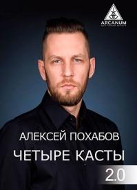 Четыре касты. 2.0. Алексей Похабов