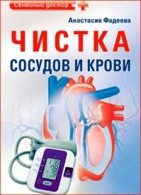 Чистка сосудов и крови. Анастасия Фадеева
