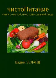 чистоПитание. Вадим Зеланд