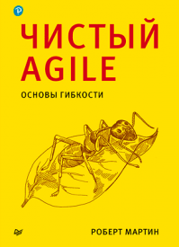 Чистый Agile. Роберт Мартин