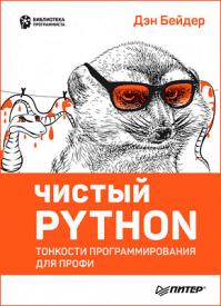 Чистый Python. Дэн Бейдер