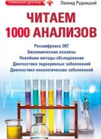 Читаем 1000 анализов. Леонид Рудницкий