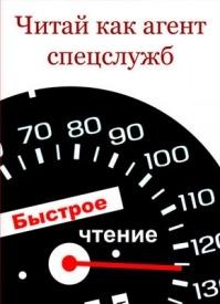 Читай как aгент cпецслужб. Илья Мельников