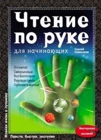 Чтение по руке для начинающих. Сергей Савоськин