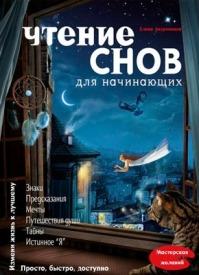 Чтение снов для начинающих. Елена Андрианова