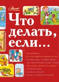 Что делать, если… Людмила Петрановская