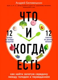 Что и когда есть. Андрей Беловешкин