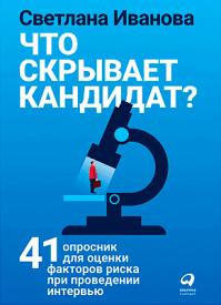Что скрывает кандидат. Светлана Иванова
