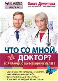 Что со мной, доктор? Вся правда о щитовидной железе. О. Ю. Демичева