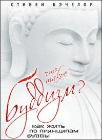 Что такое буддизм? Стивен Бэчелор