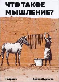 Что такое мышление? Андрей Курпатов