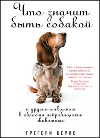 Что значит быть собакой. Грегори Бернс