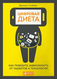 Цифровая диета. Дэниел Сиберг