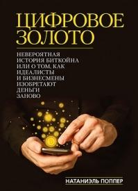 Цифровое Золото. Натаниел Поппер