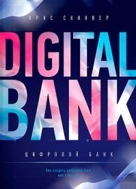Цифровой банк. Крис Скиннер