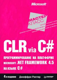 CLR via C#. Джеффри Рихтер