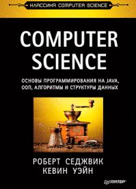 Computer Science. Роберт Седжвик, Кевин Уэйн