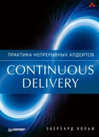 Continuous delivery. Эберхард Вольф