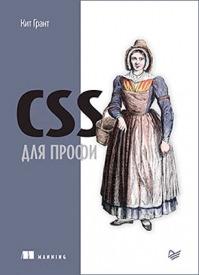 CSS для профи. Кит Грант