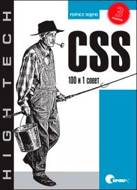 CSS. 100 и 1 совет. Эндрю Рейчел