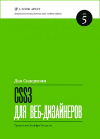 CSS3 для веб-дизайнеров. Дэн Сидерхолм