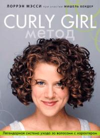 Curly Girl Метод. Мишель Бендер, Лоррэн Мэсси