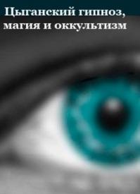 Цыганский гипноз, магия и оккультизм. Илья Мельников