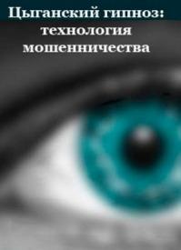 Цыганский гипноз: технология мошенничества. Илья Мельников
