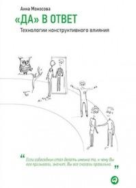 «Да» в ответ. Технологии конструктивного влияния. Анна Моносова